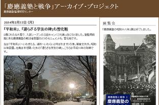 慶應義塾大学が Lekumo ビジネスブログを使う理由
