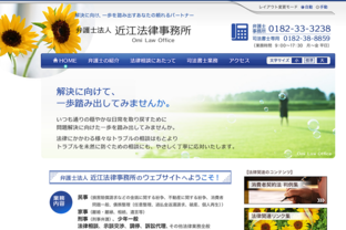 近江法律事務所 - Movable Type 導入事例