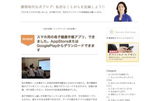 経済評論家の勝間和代さんが、自身のブログで Zenback BIZ を導入