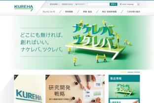 株式会社クレハ - Movable Type 導入事例