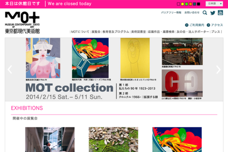 MOT 東京都現代美術館が Movable Type を使う理由
