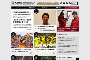 COACH UNITED が Movable Type for AWS を使う理由