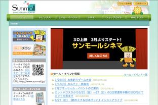 千葉県旭市のショッピングセンター「サンモール」が Lekumo ビジネスブログを使う理由