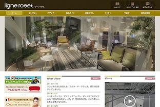 リーン・ロゼ公式サイト - Movable Type 導入事例