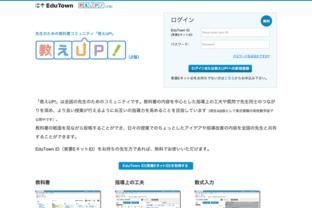 先生のための教科書コミュニティ「教えUP!」が Movable Type Advanced を使う理由