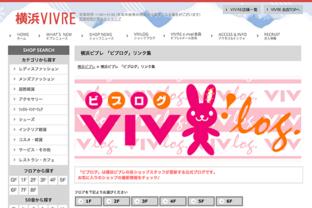 横浜ビブレ「ビブログ」が Lekumo ビジネスブログを使う理由