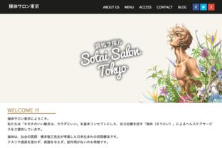 操体サロン東京が MovableType.net を使う理由
