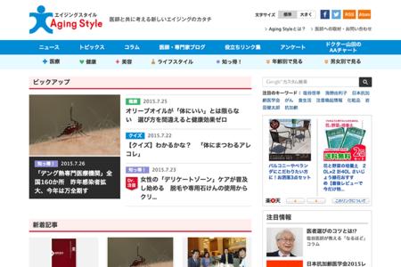 医師自ら発信するニュースサイト「Aging Style」がMovable Type for AWSを使う理由