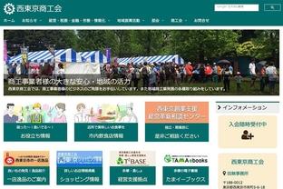 西東京商工会 - MovableType.net 導入事例