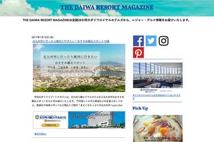 大和リゾート株式会社が Lekumoビジネスブログを使う理由