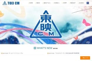 東映シーエム株式会社 - MovableType.net 導入事例
