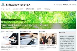 東京海上日動メディカルサービスが MovableType.net を使う理由