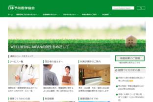 一般財団法人日本予防医学協会が MovableType.net を使う理由