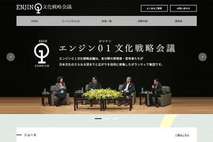 エンジン01 文化戦略会議が MovableType.net を使う理由