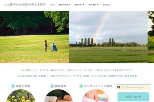 中山貴子社会保険労務士事務所 - MovableType.net 導入事例