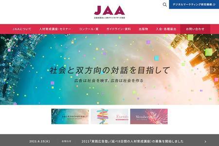 日本アドバタイザーズ協会(JAA)公式サイト - Movable Type 導入事例