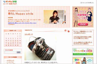 人気読者モデルの1人、若松美穂さんのブログ