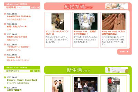 「結婚準備室ブログ」がLekumo ブログOEMを使う理由
