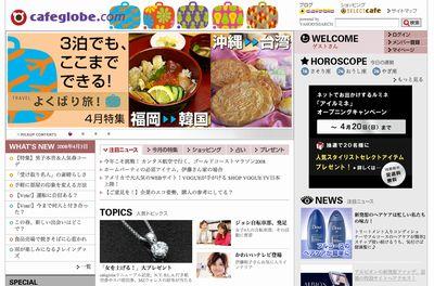 「cafeglob.com」のトップページ。ファッションやビューティはもちろん、政治や経済関連のコンテンツも豊富