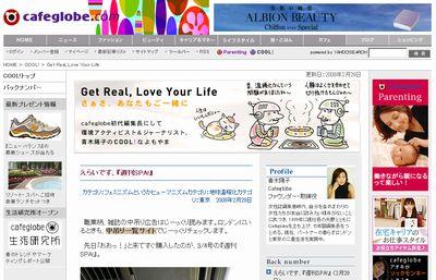 「青木陽子の東京-ロンドン編集後記」は、更新頻度はそれほどではないものの、毎回読み応えのある内容だ