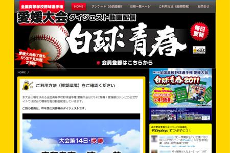 愛媛朝日テレビが Movable Type と Zenback BIZ を使う理由