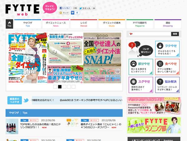 『FYTTE』のTOPページ