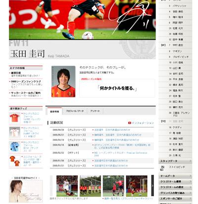 選手データページ