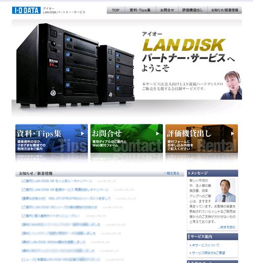 アイ・オーLAN DISK パートナーサービストップページ