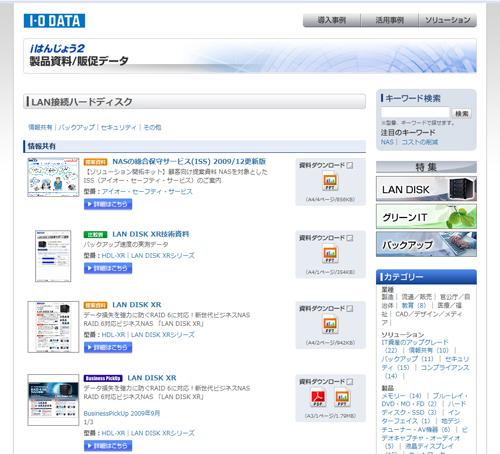 アイ・オーLAN DISK 資料/販促データページ