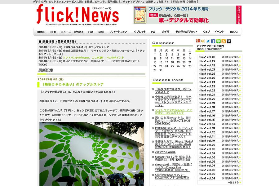 flick!News(フリック!ニュース)が Lekumoビジネスブログを使う理由