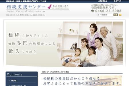 相続支援センター 税理士法人早川・平会計 - Movable Type 導入事例