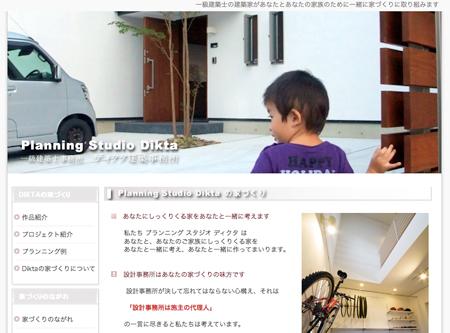 Planning Studio Dikta 豊橋・豊川・蒲郡の住宅設計事務所