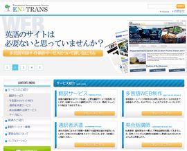 EN:TRANS(エントランス)サービスサイト