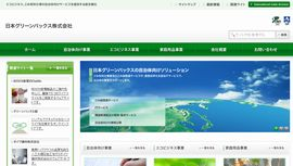 日本グリーンパックス株式会社