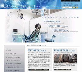 GLOBAL Implant