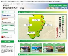 伊豆の国観光サービス - Movable Type 導入事例