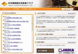 日本機械設計技術者クラブ
