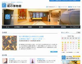 公益財団法人 紙の博物館