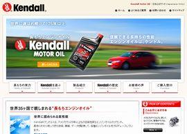長もちエンジンオイル Kendall(ケンドル)-日本公式サイト