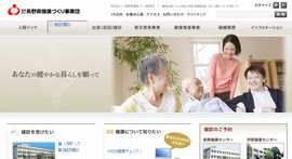 財団法人 長野県健康づくり事業団