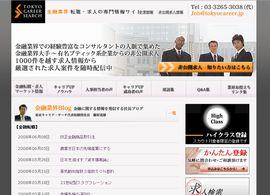金融・転職・求人・情報サイト【金融サーチファーム】