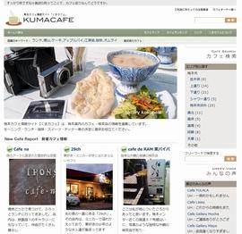 熊本カフェ情報サイト「くまカフェ」