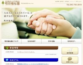 町田福祉園 - Movable Type 導入事例