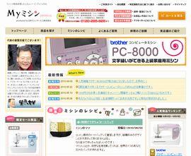 日本ミシンサービス株式会社 Myミシン - Movable Type 導入事例