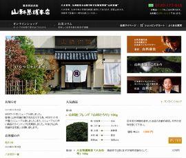 山科茶舗本店