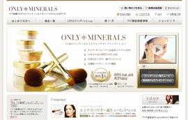 オンリーミネラル 公式サイト - Movable Type