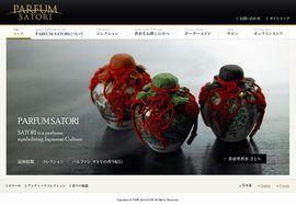 Parfum Satori - Movable Type 導入事例