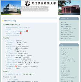 洗足学園音楽大学ブログ - Lekumo ビジネスブログ 導入事例