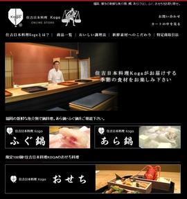 住吉日本料理KOGA オンラインストア - Movable Type 導入事例