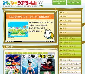 みんなのシアターWii公式サイト